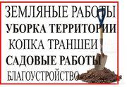 Копка Земельные работы Подсобные рабочие Землекопы